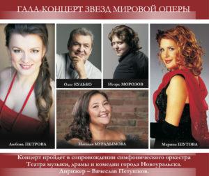 Цикл «Энергия Искусства»: Гала-концерт звёзд мировой оперы в Новоуральске