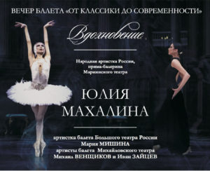 Цикл «Энергия Искусства»: Вечер балета «Вдохновение. От классики до современности»