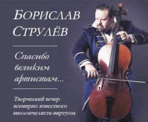 Цикл «Энергия Искусства»: Творческий вечер Борислава Струлёва