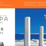 Международный музыкальный фестиваль «Опера в Херсонесе»