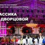 Опера на дворцовой