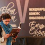 Международный конкурс юных вокалистов Елены Образцовой в Петербурге
