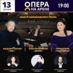 Мария Баянкина в концерте «Опера на Арене»