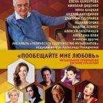 Николай Диденко и Алексей Татаринцев на творческом вечере «Пообещайте мне любовь»