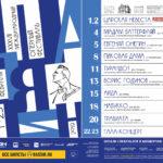 Артисты арт-агентства в оперном фестивале имени Шаляпина