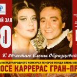 "Концерт ""Король оперы-тенор"""