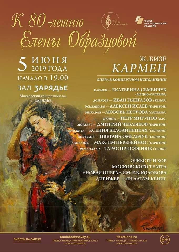 «Кармен» Ж.Бизе — к 80 -летию Е. Образцовой