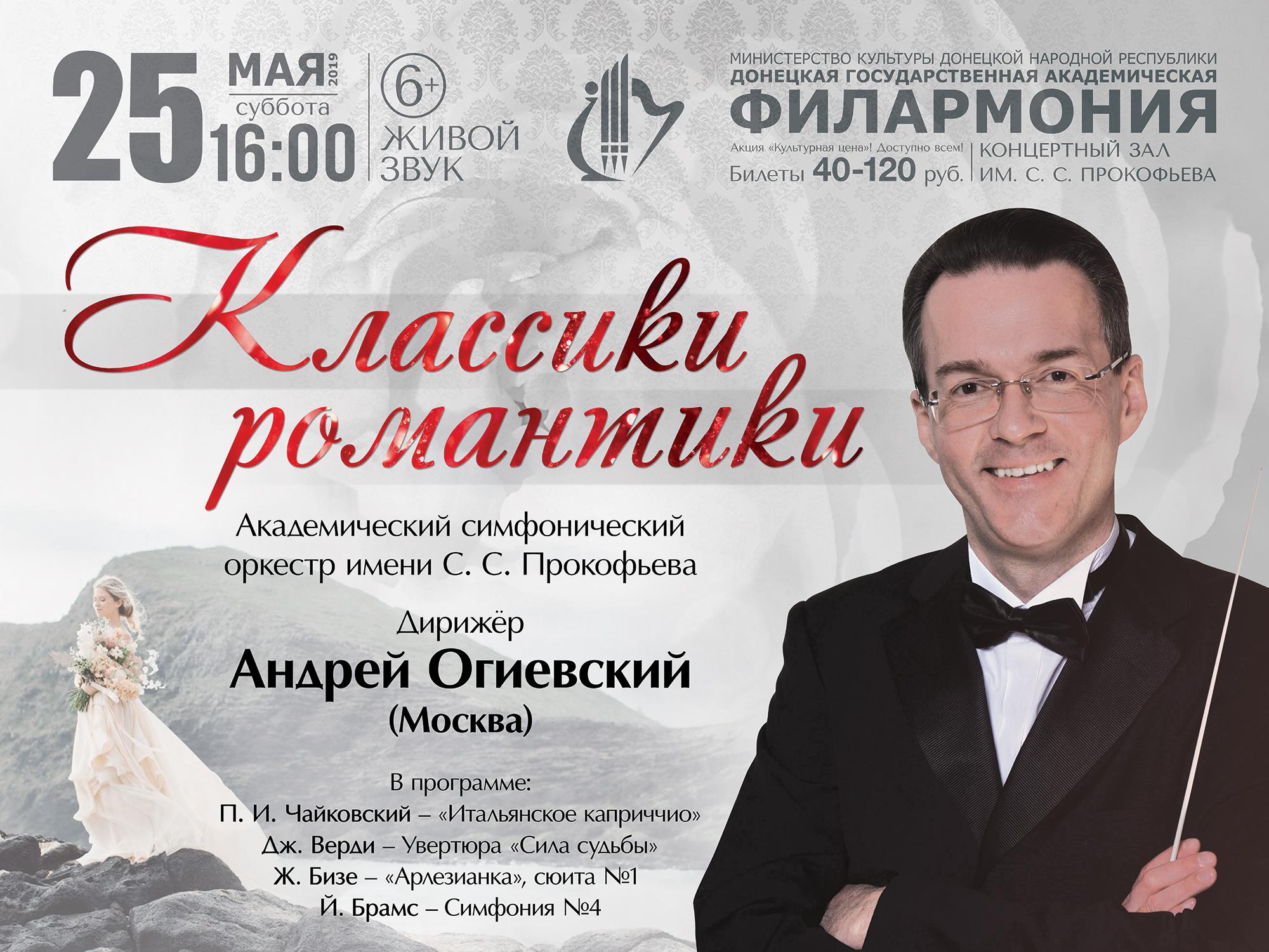 Андрей Огиевский в концерте «Классики Романтики»