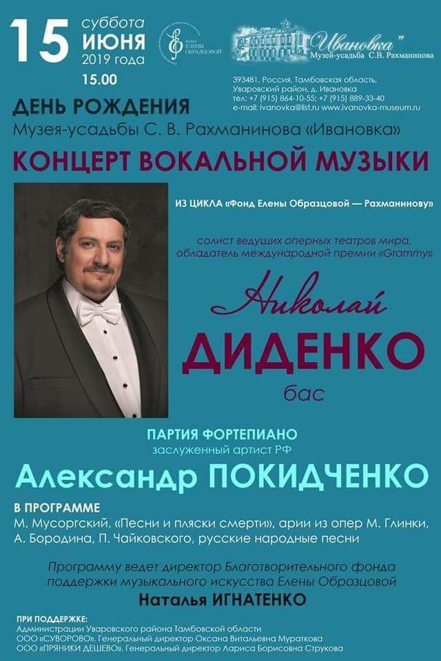 Н. Диденко. Концерт в музее-усадьбе «Ивановка»