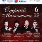 Фестиваль конкурса им. Георгия Отса