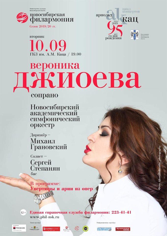 Вероника Джиоева примет участие в концерте «Оперный букет Арнольду Кацу» в Новосибирске!