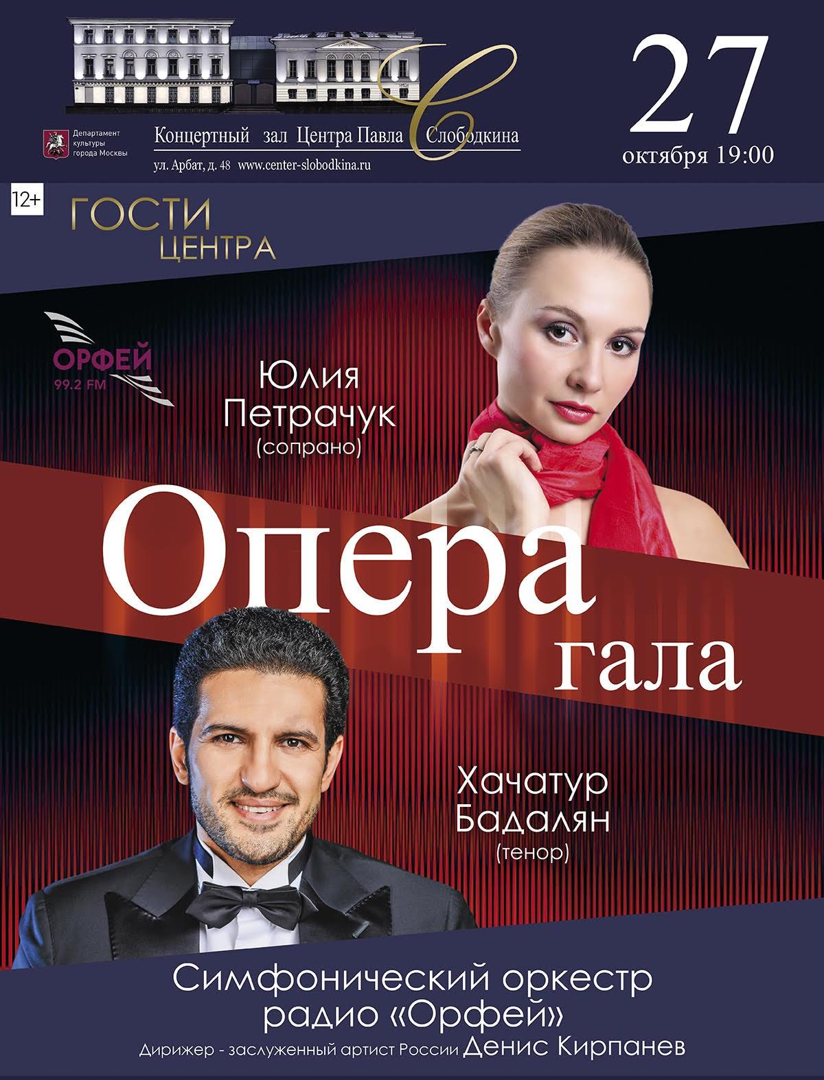Хачатур Бадалян в «Опера Гала»
