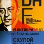 Елена Гусева примет участие в фестивале Дмитрия Хворостовского