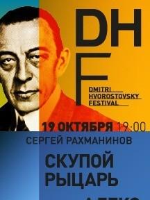 Елена Гусева в фестивале Дмитрия Хворостовского