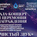 Любовь Петрова на гала-концерте «Чистый звук»
