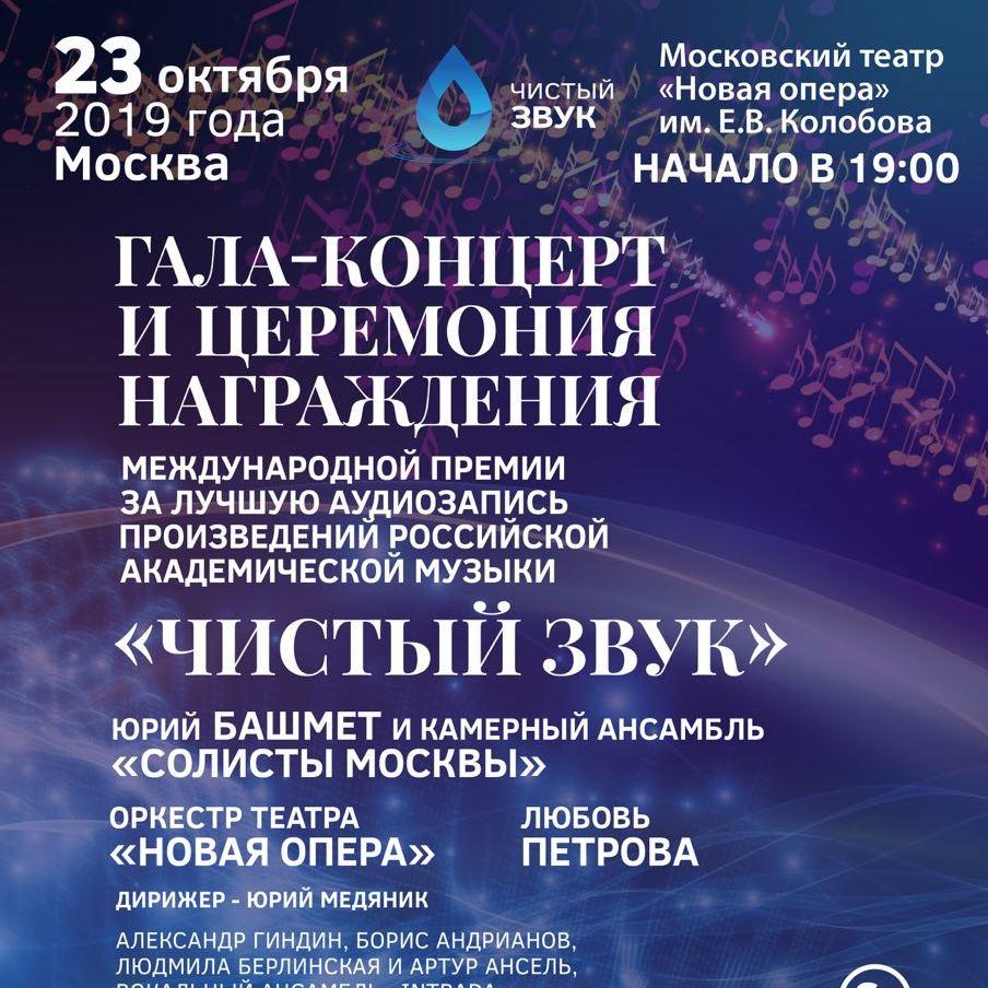 Любовь Петрова в гала-концерте «Чистый звук»