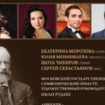 Концерт «Чайковский. Путешествие во времени»