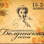 Михаил Казаков выступит на фестивале Болдинская осень
