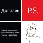 Хачатур Бадалян на фестивале «ДягилевP.S.»