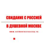Народный телемарафон «Свидание с Россией»