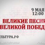 Гала-концерт оперных певцов к 75-летию Великой Победы «Великие песни Великой Победы»
