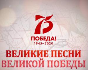 Великие песни Великой Победы.
