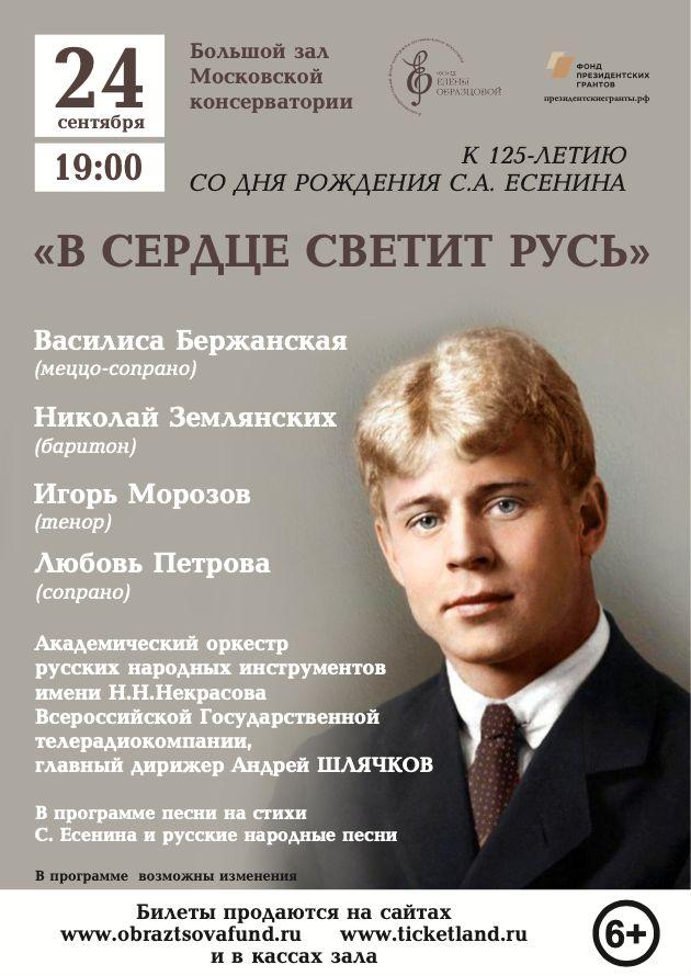 Концерт к 125-летию С.А. Есенина «В сердце светит Русь»