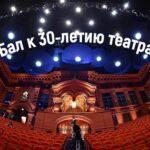 В «Геликоне» состоятся юбилейные «Балы к 30-летию театра»!