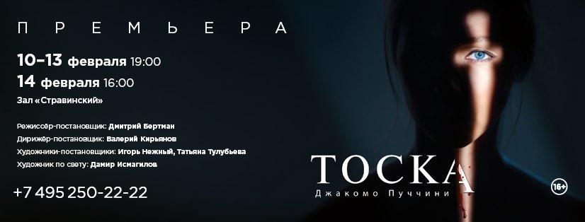 Алексей Исаев в опере «Тоска» Джакомо Пуччини