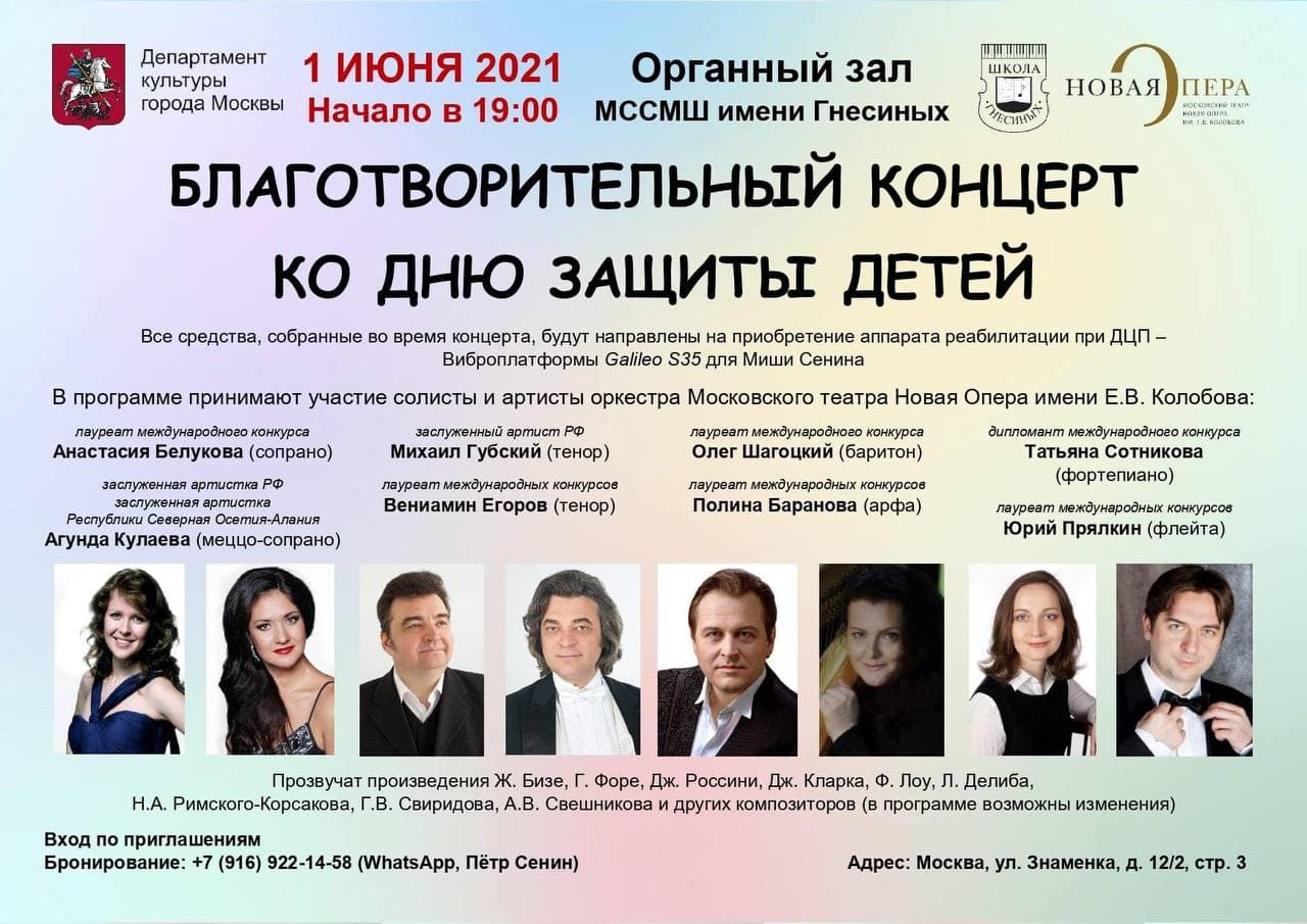 А. Кулаева в благотворительном концерте ко Дню защиты детей
