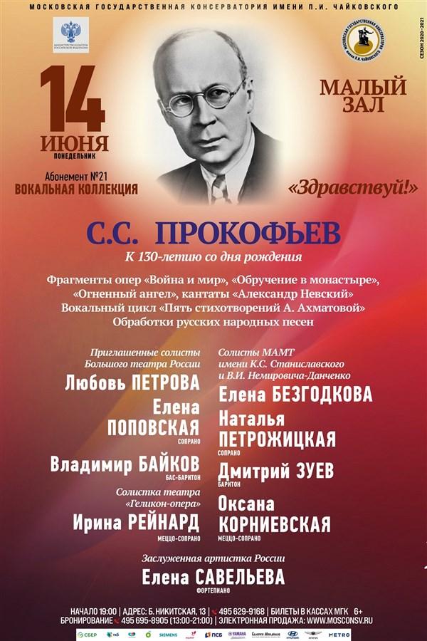 Любовь Петрова в концерте «Сергей Прокофьев. К 130-летию со дня рождения»