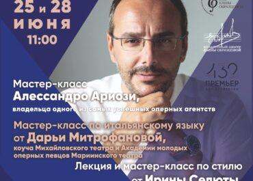 Мастер-классы Алессандро Ариози и Дарьи Митрофановой