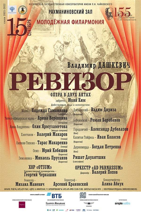 Валерий Макаров в опере В. Дашкевича «Ревизор»