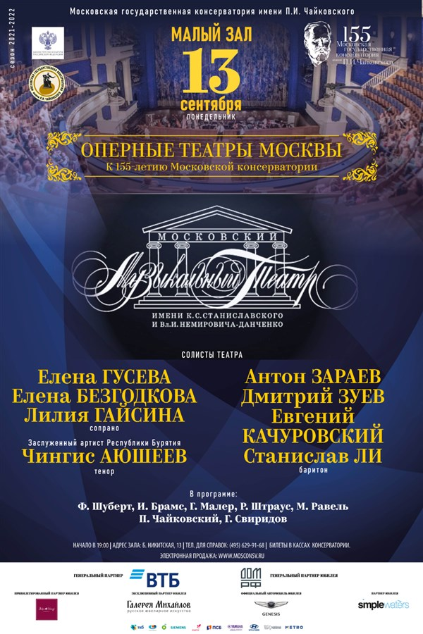 Елена Гусева в концертной программе «Оперные театры Москвы»