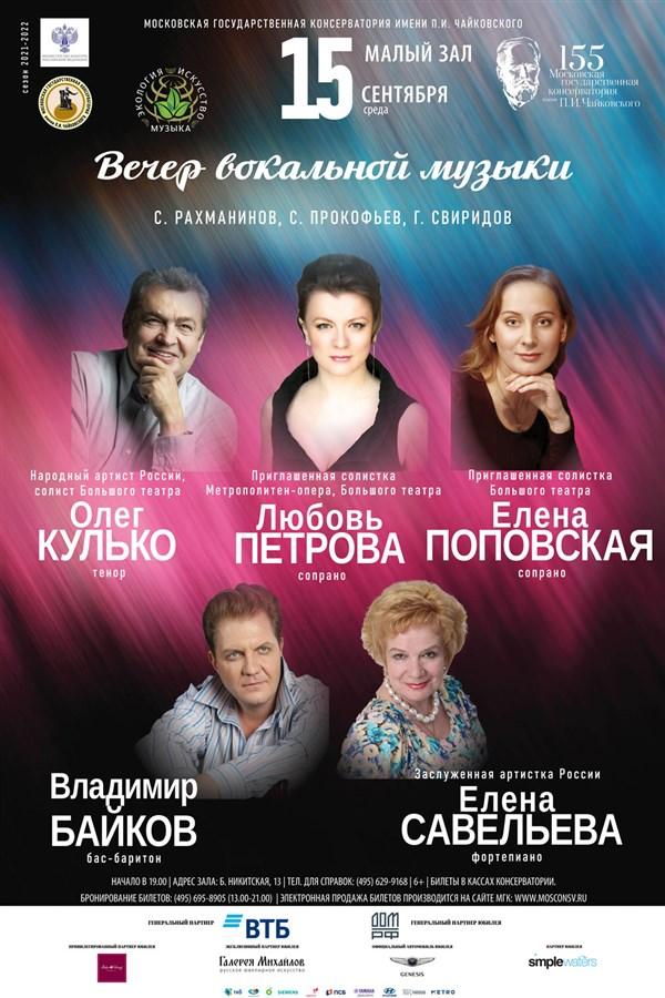 Любовь Петрова в концертной программе «Вечер вокальной музыки»